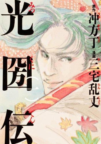光圀伝 (一) (単行本コミックス)の詳細を見る