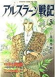 アルスラーン戦記 (3) (あすかコミックスDX)