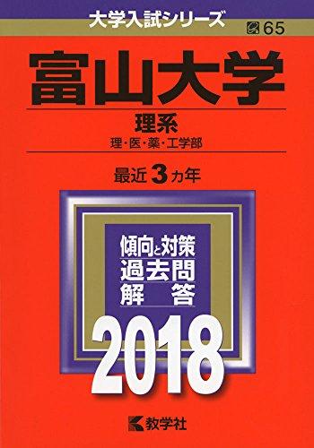 富山大学(理系) (2018年版大学入試シリーズ)