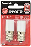 パナソニック 点灯管 E17口金 2個入り FE1E2P