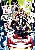クイズ!正義の選択 2巻 (バンチコミックス)
