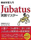 機械学習入門 Jubatus 実践マスター