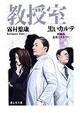 教授室 黒いカルテ (静山社文庫)