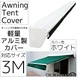 オーニングテント/カバー 3m/白 後付可能 日焼け防止/日よけカバー □_71077