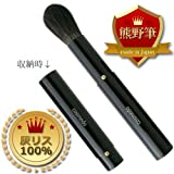 熊野筆 コスメ堂 携帯用 スライド式 灰リス100% フェイスブラシ 【RSシリーズ メイクブラシ】