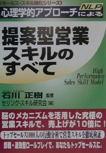 心理学的アプローチ(NLP)による提案型営業スキルのすべて (セールス・スキル強化シリーズ)