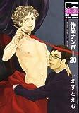 作品ナンバー20 (ビーボーイコミックス)