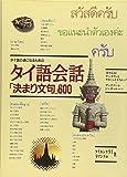タイ語会話決まり文句600[カセット]