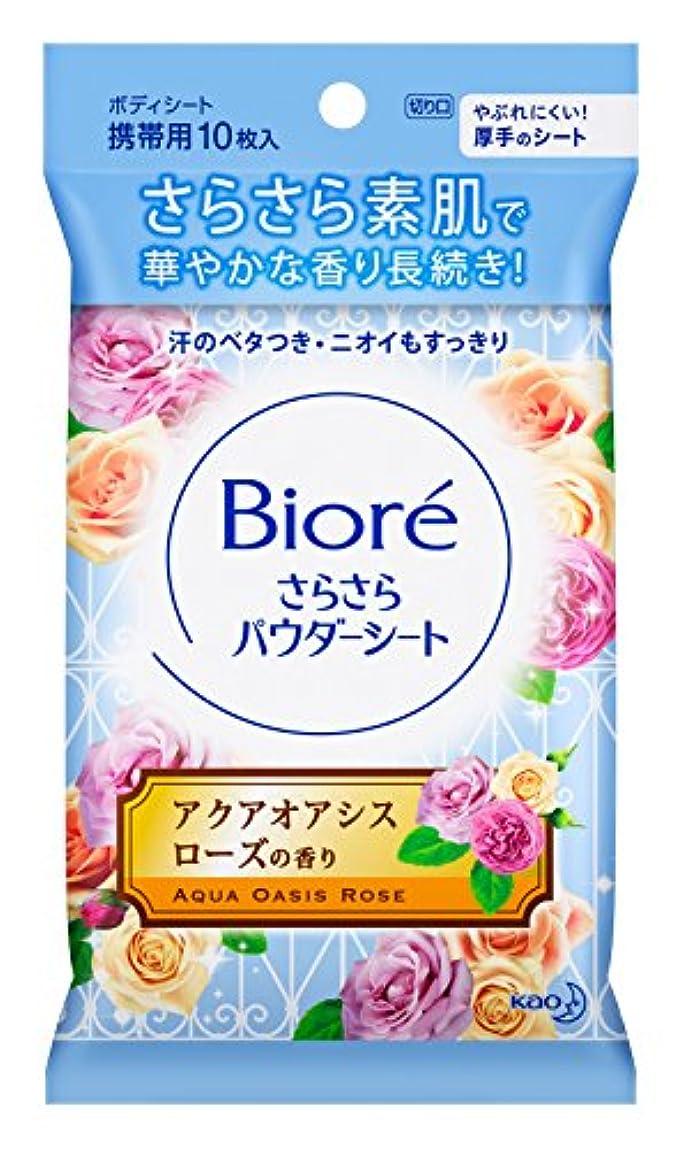 空白カート昼寝ビオレさらさらパウダーシート アクアオアシスローズの香り 携帯用 10枚