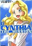 CYNTHIA THE MISSION / 高遠 るい のシリーズ情報を見る