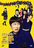 エリートヤンキー三郎 DVD-BOX[DVD]