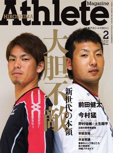 広島アスリートマガジン2012年2月号