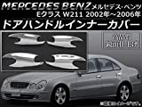 AP ドアハンドルインナーカバー AP-XT009 入数:1セット(4個) メルセデス・ベンツ Eクラス W211 2002年~2006年