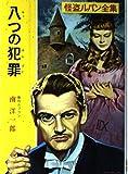 八つの犯罪   怪盗ルパン全集 (5)