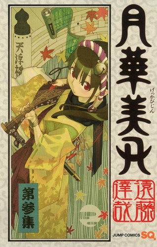 月華美刃 3 (ジャンプコミックス)