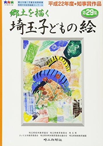郷土を描く埼玉子どもの絵〈第29集〉