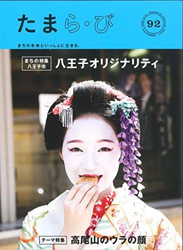 たまら・び〈№92・2016/7〉八王子市/ 高尾山のウラの顔