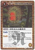 【バトルスピリッツ】 第2弾 激翔 封印された魔導書 レア bs02-087