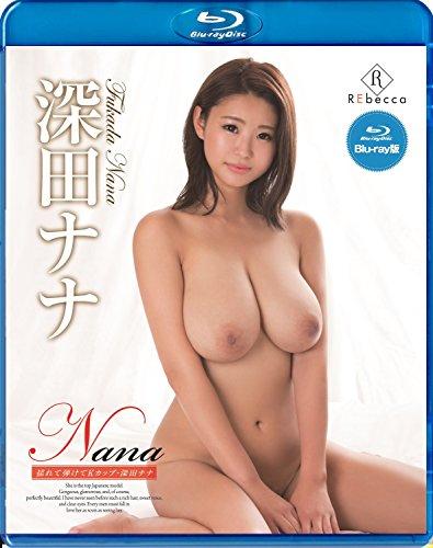 Nana 揺れて弾けてKカップ・深田ナナ ブルーレイエディション REbecca [Blu-ray]