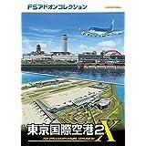 FSアドオンコレクション東京国際空港2 [ダウンロード]