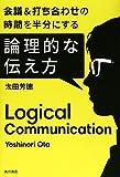 KADOKAWA/角川書店 太田 芳徳 会議&打ち合わせの時間を半分にする 論理的な伝え方の画像