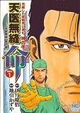 天医無縫命 1 (ニチブンコミックス)