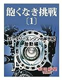 飽くなき挑戦〔1〕 ロータリーエンジンの半世紀 胎動編 (朝日新聞デジタルSELECT)