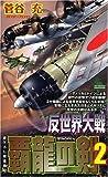 反世界大戦―覇龍の剣(2) (ジョイ・ノベルス)