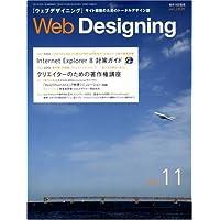 Web Designing (ウェブデザイニング) 2008年 11月号 [雑誌]