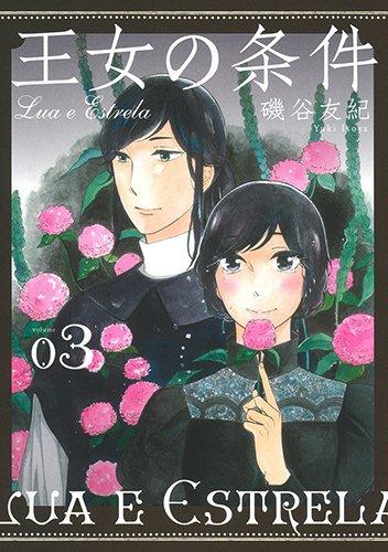 王女の条件 3 (花とゆめコミックス)