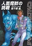 人面魔獣の挑戦 (クラッシャージョウ6) (ハヤカワ文庫JA)
