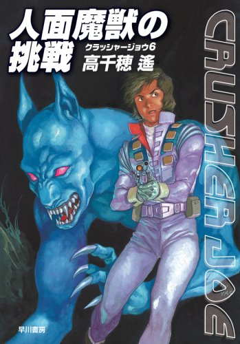 人面魔獣の挑戦 (クラッシャージョウ6) (ハヤカワ文庫JA)の詳細を見る