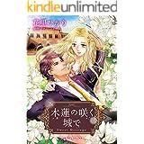 木蓮の咲く城で:身代わり婚約者 (ハーレクインコミックス)