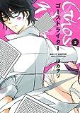 ゴーストライター 2 (マッグガーデンコミックス Beat'sシリーズ)