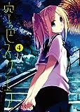 空色スクエア。 (4) (まんがタイムKRコミックス フォワードシリーズ)