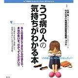 うつ病の人の気持ちがわかる本 (こころライブラリーイラスト版)
