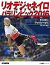 リオデジャネイロパラリンピック2016報道写真集