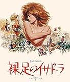 裸足のイサドラ[Blu-ray/ブルーレイ]