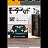 モーターヘッド Vol.22 2016年 10月号 [雑誌]