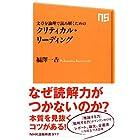 文章を論理で読み解くための クリティカル・リーディング (NHK出版新書 377)