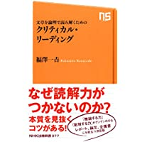 文章を論理で読み解くためのクリティカル・リーディング (NHK出版新書)