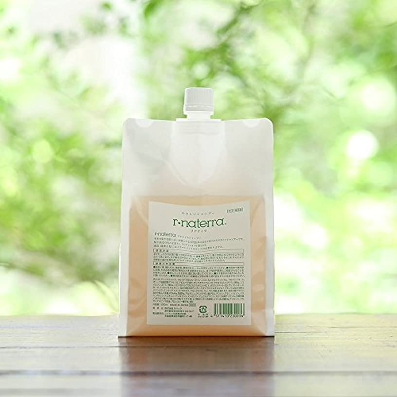 ホールド突き刺すブラウン植物由来オールインワン自然派シャンプー リナティラ 1000ml ※フルボ酸シャンプー(ノンシリコン)