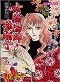 女陰陽師・瑠璃子 (あおばコミックス)