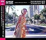 トラベリング・ハワイ 07 はじめてのハワイ・タウン 01