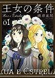 王女の条件 1 (花とゆめコミックス)