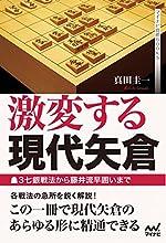 激変する現代矢倉 ~▲3七銀戦法から藤井流早囲いまで~ (マイナビ将棋BOOKS)