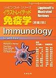 イラストレイテッド免疫学 原書2版 (リッピンコットシリーズ)