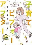 子育てビフォーアフター 3巻(完) (バンチコミックス)