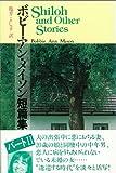 ボビー・アン・メイソン短篇集 下 (現代アメリカ文学叢書)