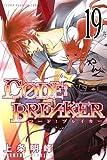 C0DE:BREAKER(19) (講談社コミックス)